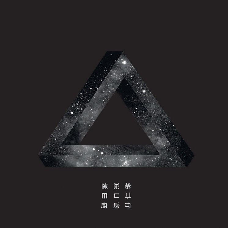 陈冠希 / MC仁 / 厨房仔 -《三角度》