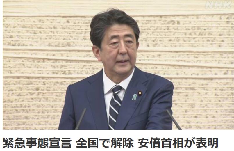 「留学」日本国内解禁,逐步阶段性放开国门
