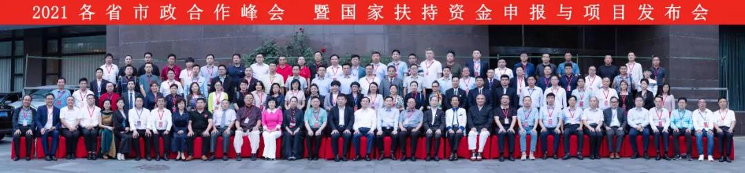 2021各省市政企合作峰会在北京山西大厦隆重举行