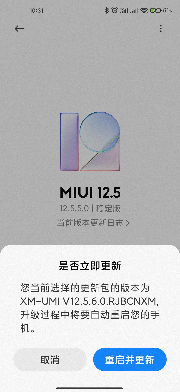 MIUI 12.5 增强版 手动更新教程(以小米10手机为例) - ce0ad59636544dcabe97bbf47335a017