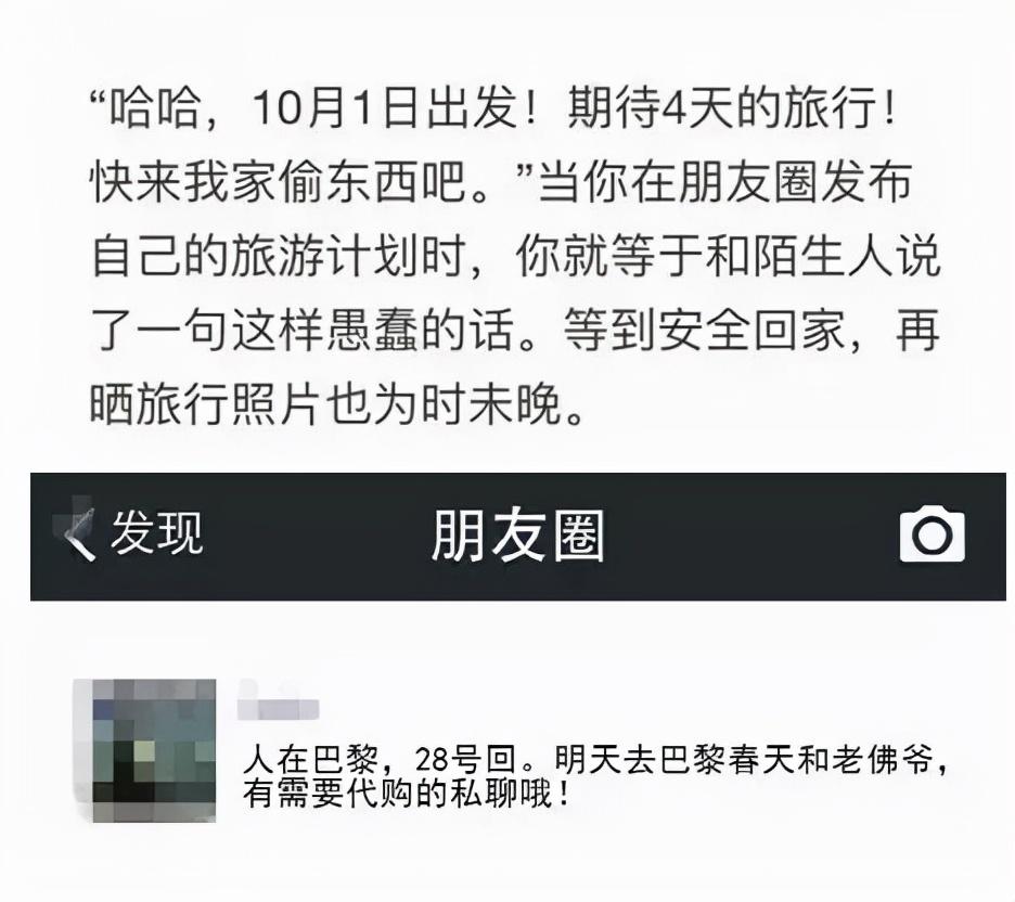 """网安宣传周系列报道⑳丨朋友圈的几张照片,引来惊魂""""外卖""""…"""