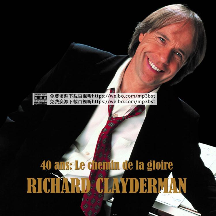 理查德·克莱德曼(Richard Clayderman) - 《荣光的轨迹 40周年纪念精选集》日特别版[FLAC][FLAC/MP3-320K]