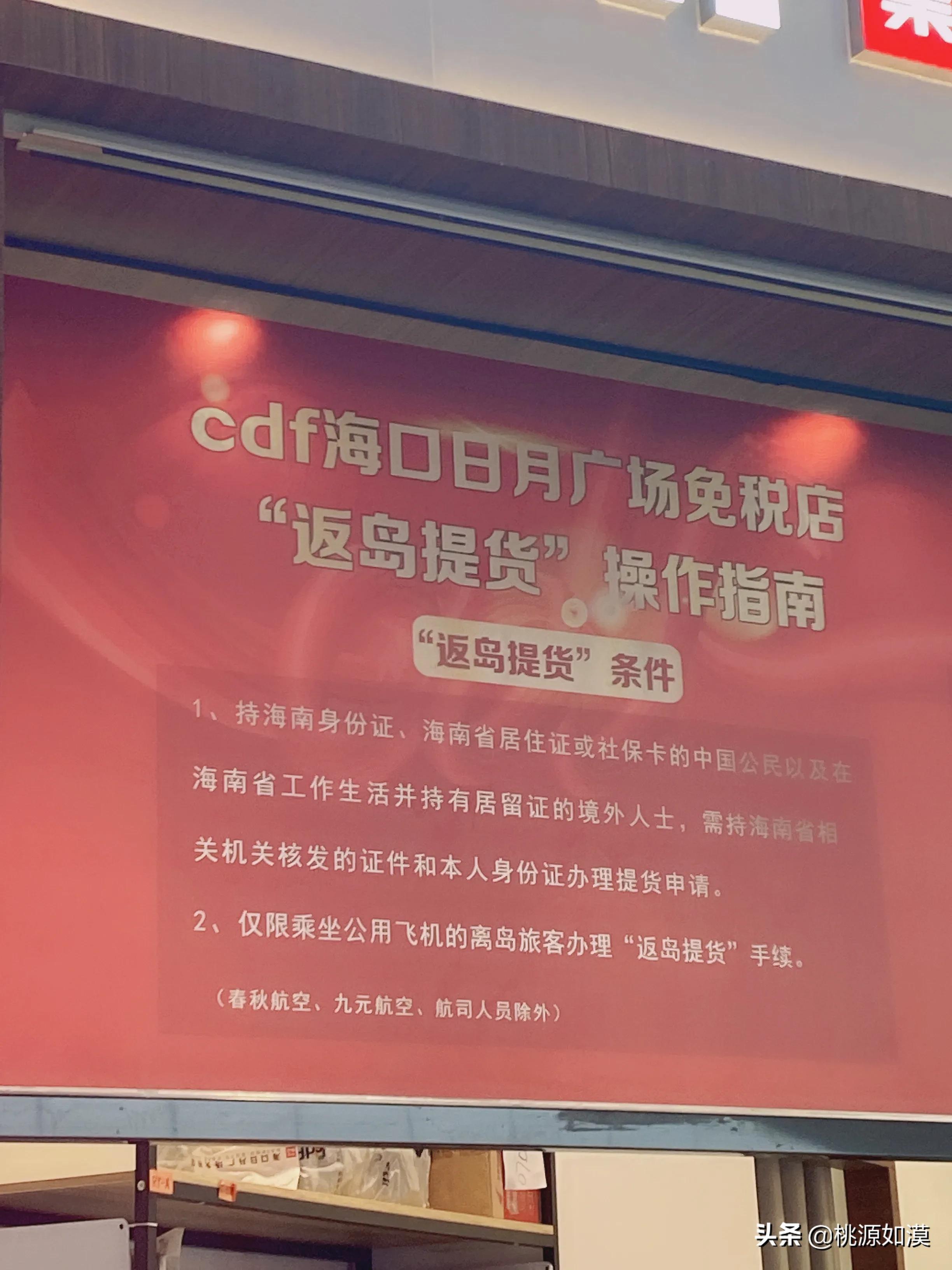 三亚免税店机场提货流程(三亚免税店代购怎么拿货)