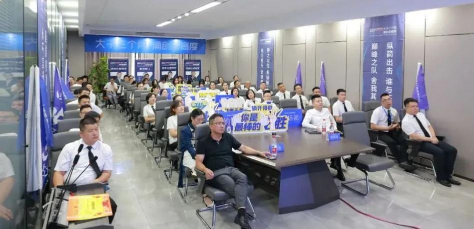 大干三个月,涌创新高度丨浙派电器第四季度营销会议圆满召开
