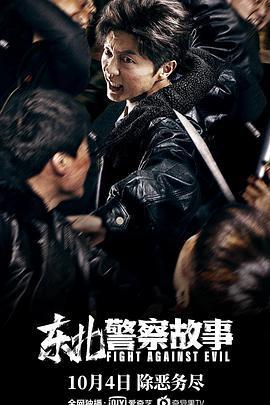 東(dong)北警察故事