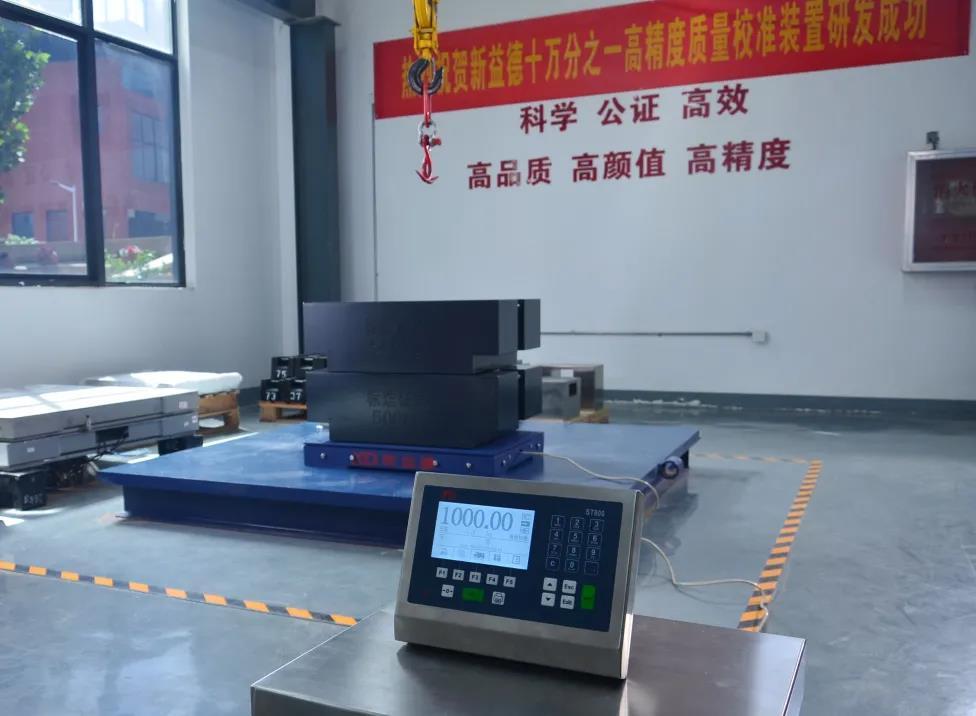专业铸就实力——新益德称重10000e高精度平台秤震撼上市
