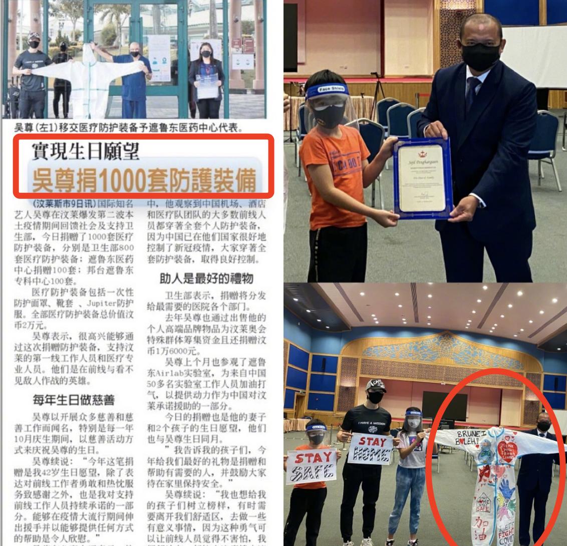 吴尊一家四口同庆生,捐献1000套防护服,称助人是最好的礼物