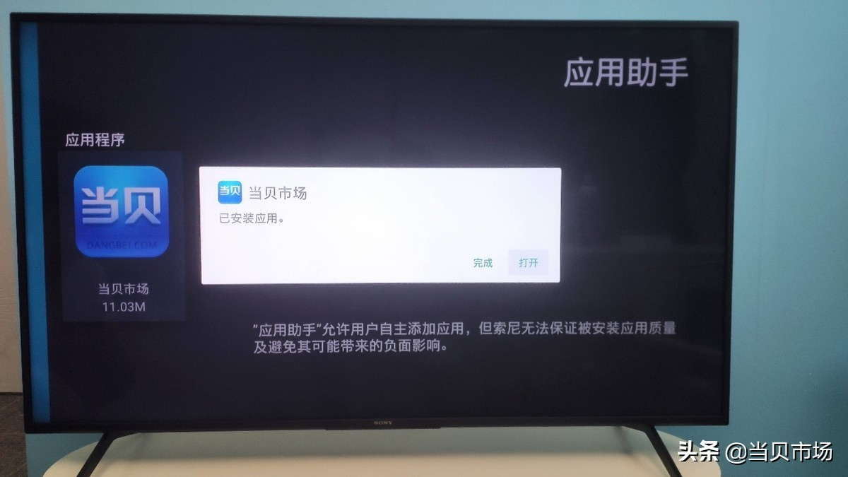 索尼电视怎么投屏?当贝市场来教你