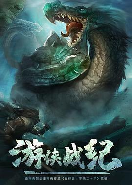 游wo)xia)戰(zhan)紀