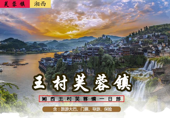 湘西生活网推荐—湘西芙蓉镇一日游