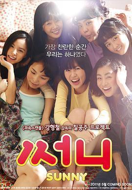 阳光姐妹淘2011在线观看