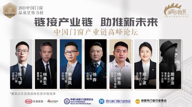 博仕门窗出席中国门窗产业链高峰论坛 助推行业新未来