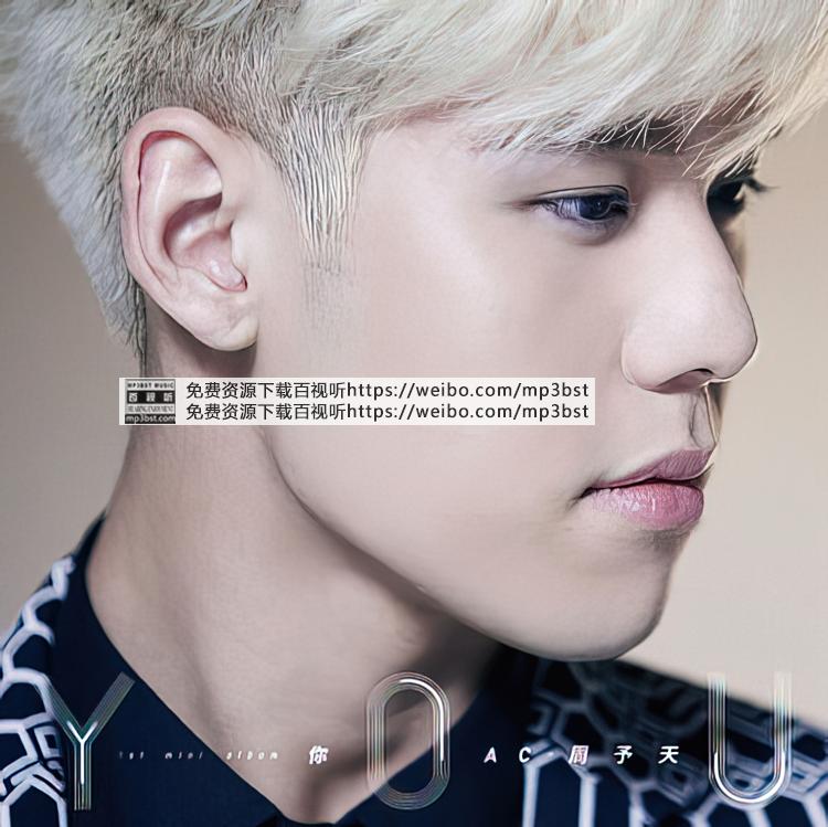 AC周予天 - 《YOU》2015[Hi-Res 96kHz_24bit FLAC/MP3-320K]