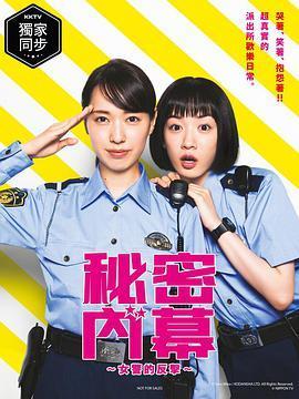 女子警察的逆袭()