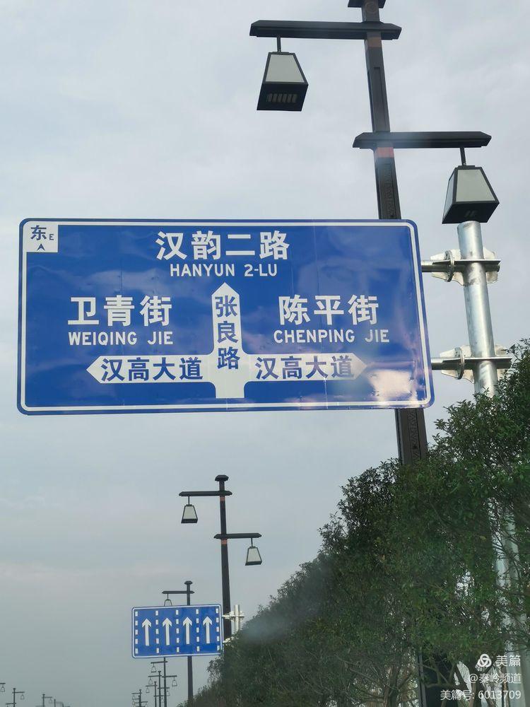 贾平凹为敦和秦汉书院题写院名