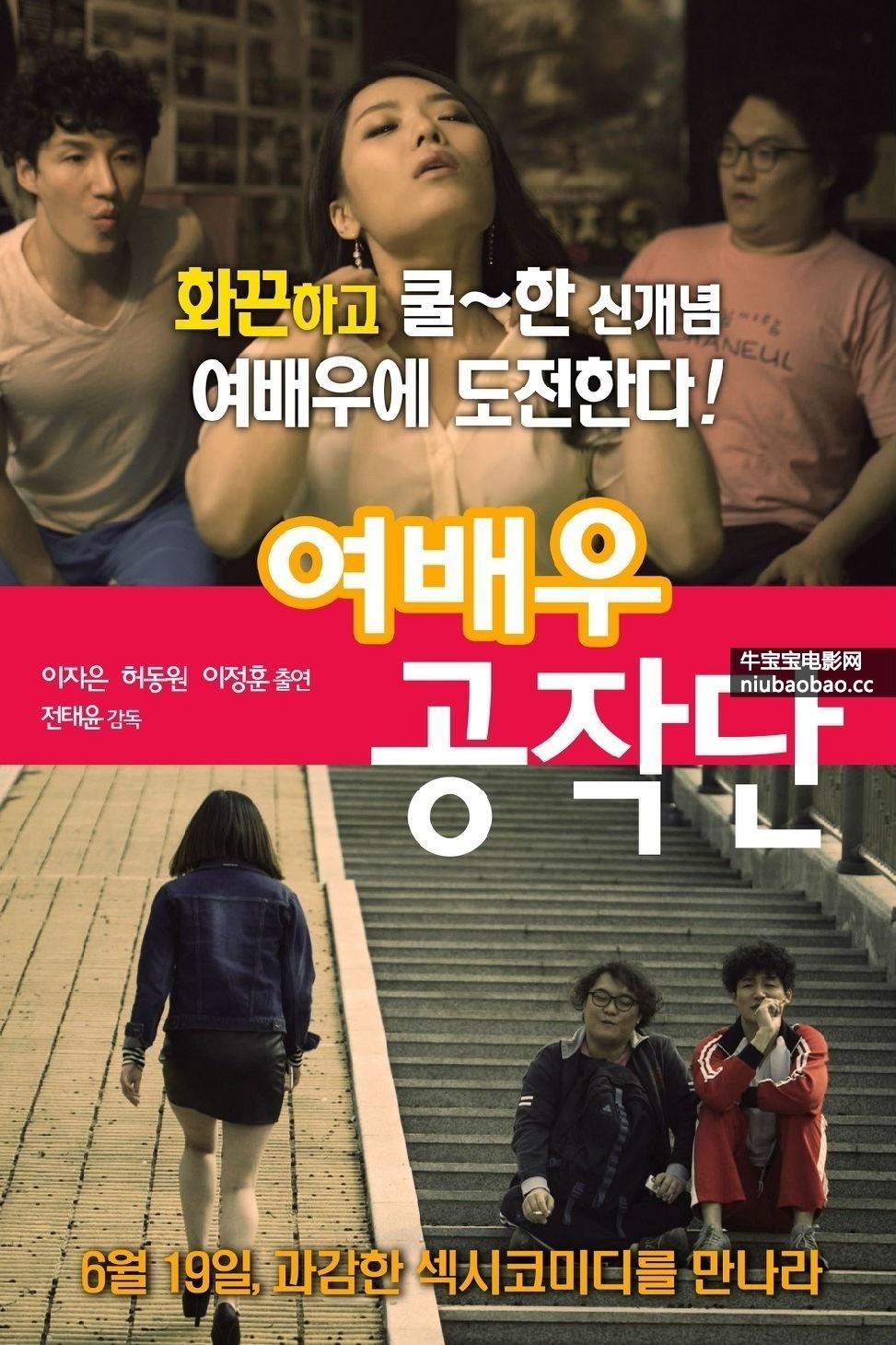 女演员 韩国电影影片剧照1
