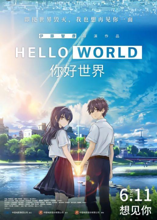 《你好世界》(Hello World)在线播放无需下载